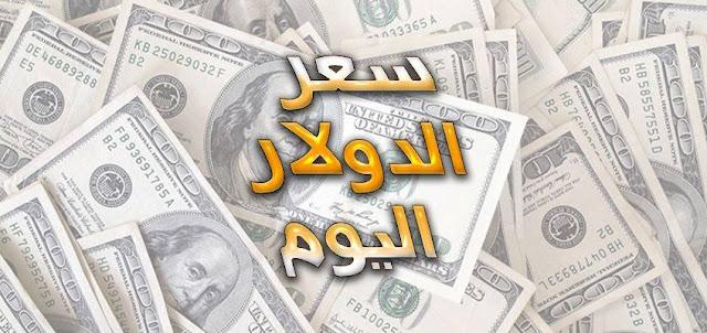 سعر الدولار اليوم الثلاثاء 28/2/2017 في البنوك يستقر 15.91 مقابل الجنية والعملة الحضراء ترتفع من جديد في السوق السوداء النهاردة