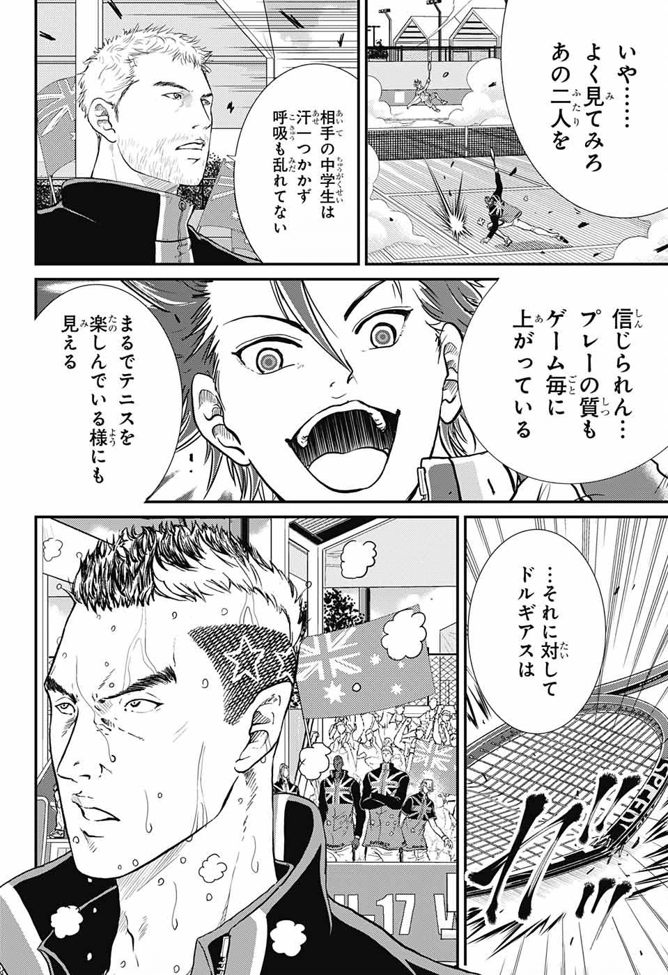New Prince of Tennis 209 JP