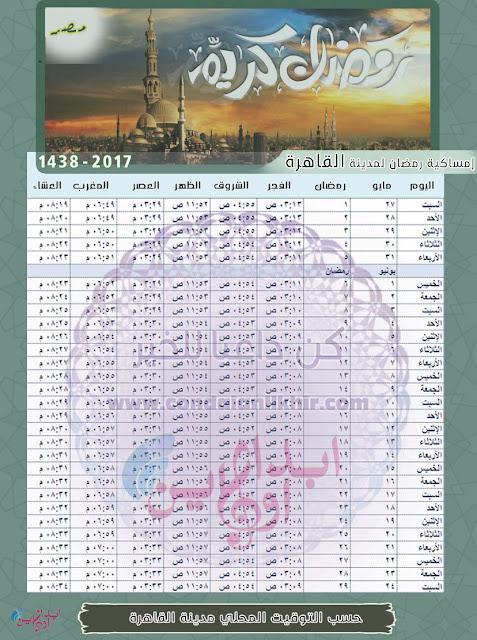 إمساكية رمضان 2017 - 1438 لجميع الدول العربية والتوقيت المحلي لكل مدينة Ramadan-Cairo-Time-1438