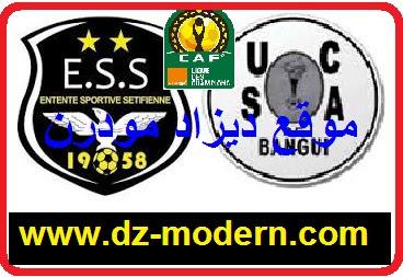 مباراة وفاق سطيف ريال بانغي دوري أبطال إفريقيا
