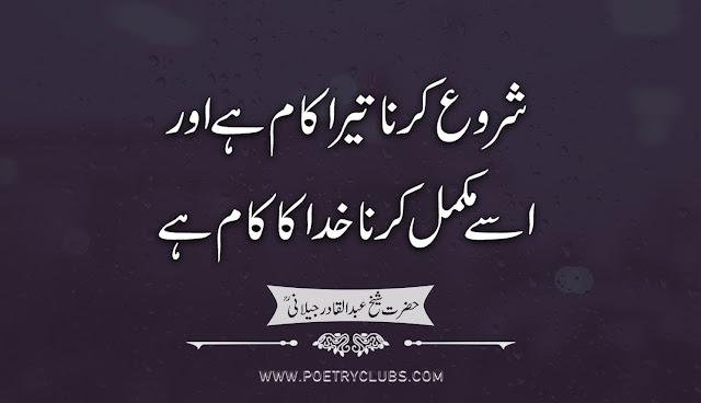 Spiritual Quotes - Famous Inspiring Urdu Quotes