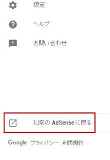 以前のAdSenseに戻る