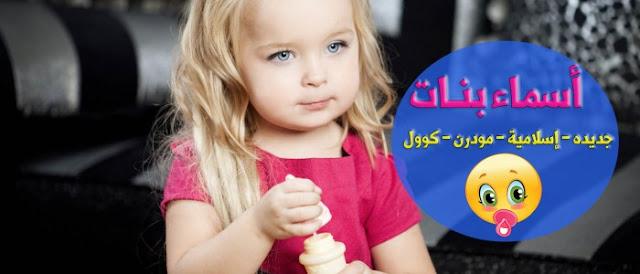 أسماء بنات جديدة 2016 و معانيها
