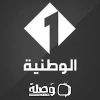 قناة الوطنية 1 بث مباشر