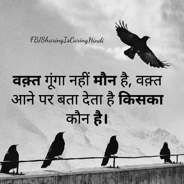 Anonymous Hindi Quotes on Time, वक़्त, Relation,