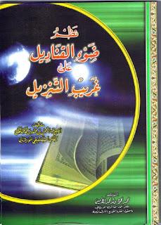حمل نظم ضوء القناديل على غريب التنزيل - عـبد الرحمن الجكني الشنقيطي المالكي pdf