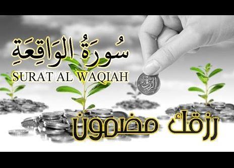 Fadhilah Surat al-Waqi'ah