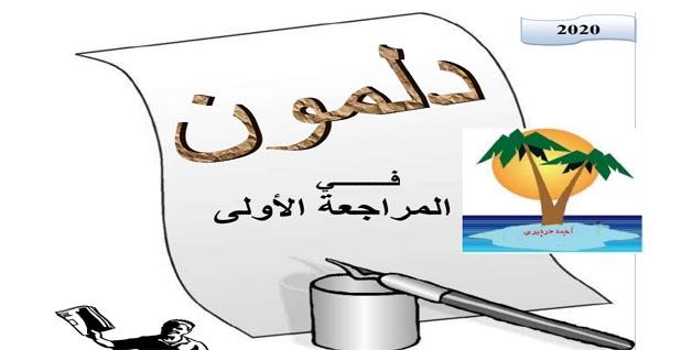 مراجعة ليلة الامتحان الاولى لغة عربية للصف الثالث الثانوي 2020