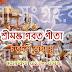 শ্রীমদ্ভাগবত গীতা -  চতুর্দশ অধ্যায়  (বাংলা অনুবাদ) Geeta- 14