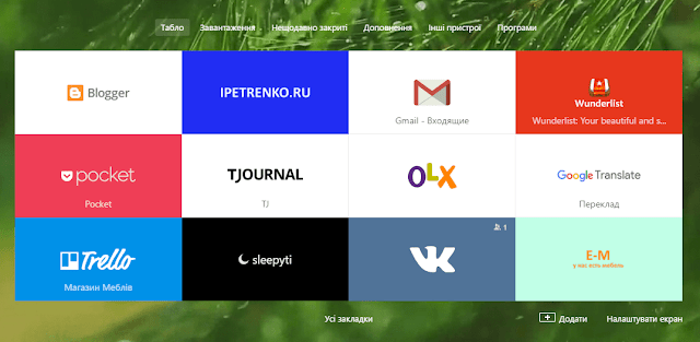 Как добавить свой виджет сайта в Яндекс.Браузер?
