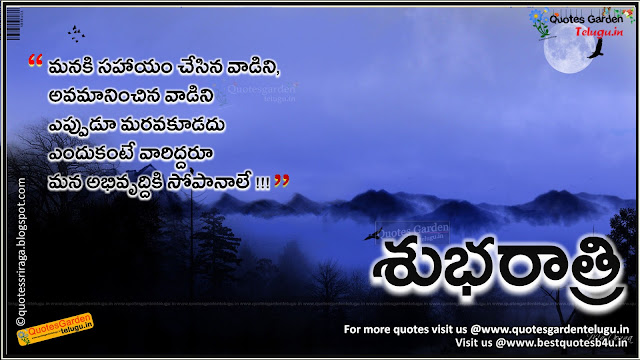 good night telugu quotes with life thoughts