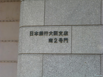 日本銀行大阪支店南2号門