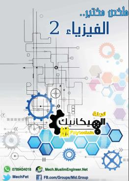 كتاب شرح حل تجارب مختبر فيزياء 2 عملي pdf برابط مباشر-الفيزياء.كوم