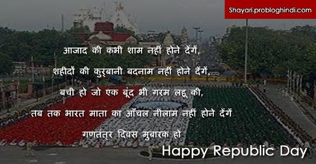 republic day shayari, republic day kavita, republic day poem, republic day poetry, republic day images, republic day photos, republic day sms shayari, republic day shayari in hindi, republic day greeting cards