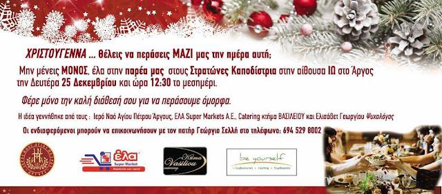 Γεύμα Χριστουγέννων για μοναχικά άτομα στο Άργος