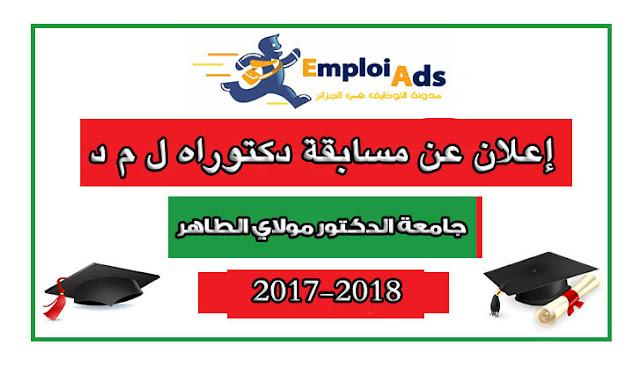 إعلان عن مسابقة دكتوراه ل م د بجامعة الدكتور مولاي الطاهر ولاية سعيدة 2017/2018