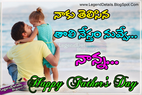 Father's Day Wishes In Telugu From Son, Fathers day Wishes in Telugu language, Telugu fathers day greetings, Telugu Fathers day Quotes