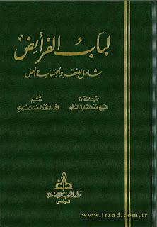 تحميل كتاب لباب الفرائض pdf محمد الصادق الشطي