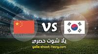 نتيجة مباراة كوريا الجنوبية والصين اليوم الخميس بتاريخ 09-01-2020 كأس آسيا تحت 23 سنة