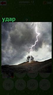 произошел удар молнии в одиночное дерево на холме