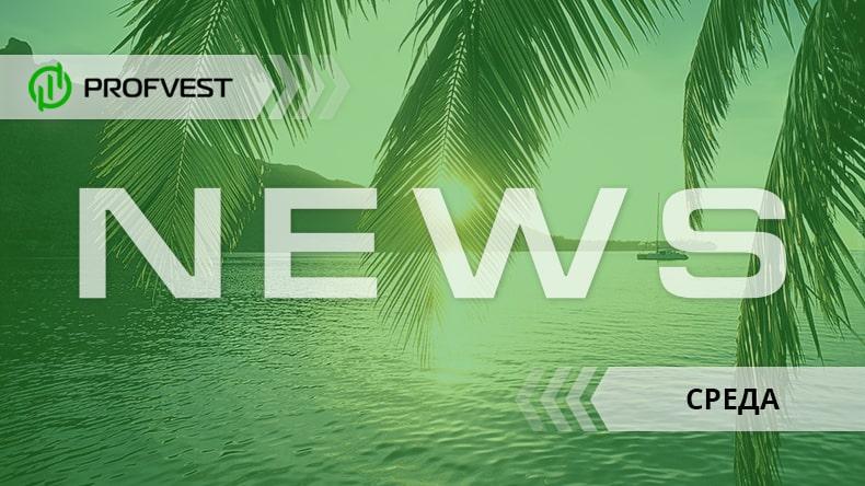 Новости от 11.09.19