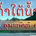หวยถ้ำใต้น้ำ ชุดล่าง งวด 16/2/60