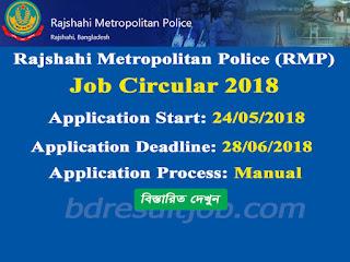 Rajshahi Metropolitan Police (RMP) Job Circular 2018