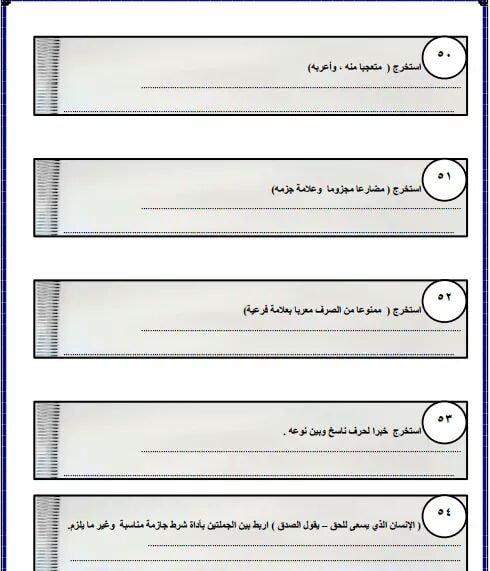 امتحان شامل بنظام البوكليت في مادة اللغة العربية للصف الثالث الثانوي +الاجابة النموذجية 14