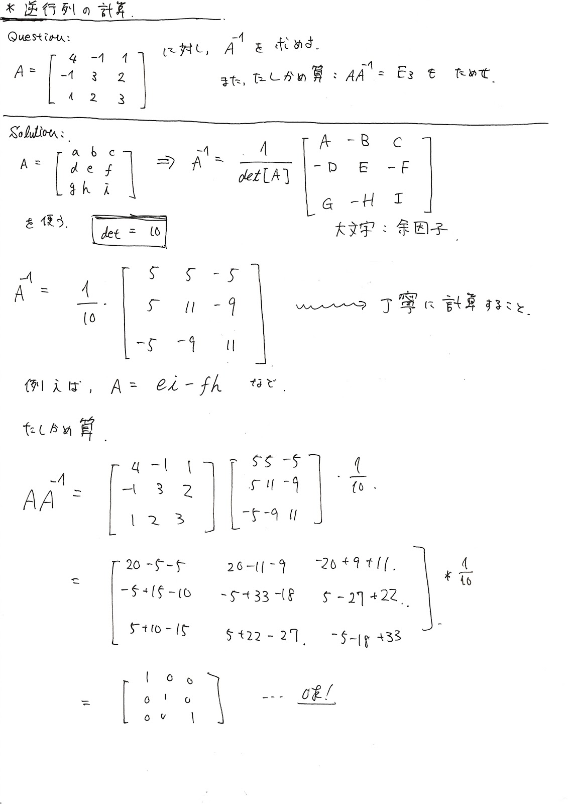 方 逆 行列 求め 2x2行列と3x3行列と4x4行列の逆行列の公式