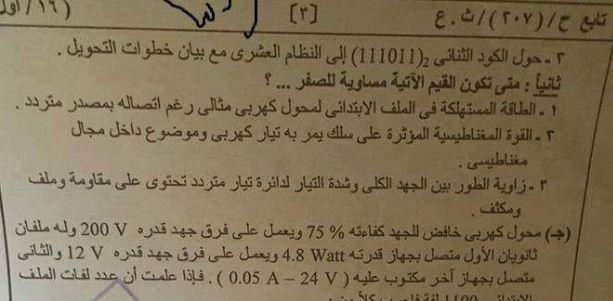 امتحان مادة الفيزياء للثانوية العامة 2016 دول اول نظام حديث نسخة واضحة