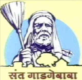 Sant Gadge Baba Biography -సంత్ గాడ్డే బాబా మహరాజ్ -షిర్డీ సాయినాథుడికి సమకాలీనుడు....  దళితుల కోసం చొక్కా మేళా పేరుతో ఓ ధర్మశాల నిర్మించారు.మహారాష్ట్ర సమాజం పై అత్యంత ప్రభావితం చూపిన వ్యక్తి...భారత ప్రభుత్వం తపాలా స్టాంప్ - మహారాష్ట్ర లో ఈయన పేరుతో యూనివర్సిటీ ,అంబేద్కర్ కి గురుభావన... ఈయన స్థాపించిన చీపురు దండు లో అనేకమంది ప్రముఖులు.. ఆక్షరం ముక్క లేని అతి సామాన్య వ్యక్తి ఇంతటి  మహోన్నత మానవుడిగా ఎలా ఎదిగాడో తెలుసు కోవాలంటే..ఈ కథ చదవాల్సిందే..
