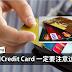 使用Credit Card 一定要搞清楚的几个事项!别只知道刷卡!