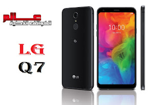 مواصفات هاتف إل جي LG Q7