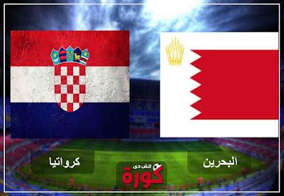 مشاهدة مباراة كرواتيا والبحرين بث مباشر اليوم