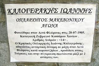 προτομή του Ιωάννη Καλογεράκη στον Αετό Φλώρινας