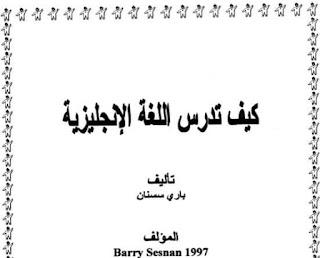 كتاب تدريس اللغة الإنجليزية خطوة بخطوة pdf