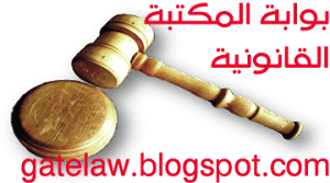 المفاوضة في القانون الدولي