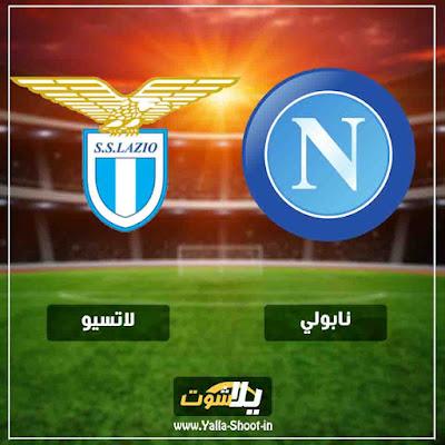 موعد وبث مباشر مباراة نابولي ولاتسيو اليوم 20-1-2019 في الدوري الايطالي