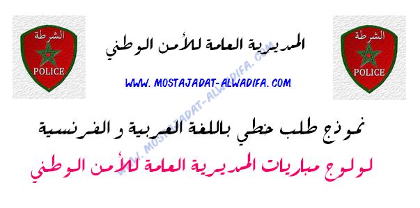 نموذج طلب خطي باللغة العربية و الفرنسية لولوج مباريات المديرية العامة للأمن الوطني 2016