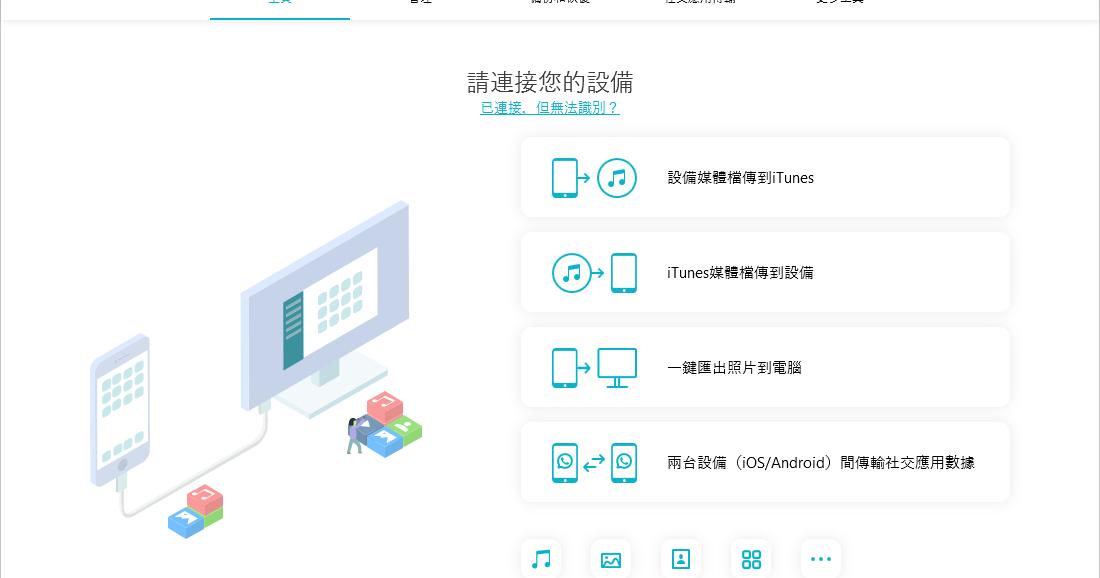 Tenorshare iCareFone 5.9.0 中文版 - iPhone資料備份及WhatsApp備份android to ios - 阿榮福利味 - 免費軟體下載