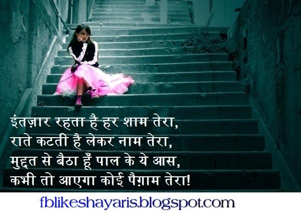 Yaadein Shayari in Hindi for Girlfriend - यादें शायरी - हिंदी शायरी