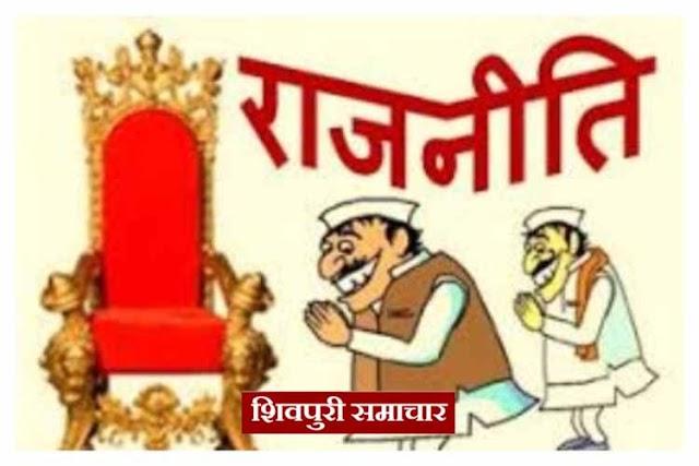मैन पावर की जगह मनी पॉवर से होगा नपाध्यक्ष का चुनाव, बड़े-बड़े योद्धा होंगें पार्षदी के रण में | Shivpuri News,