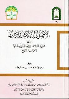 Download Terjemah Kitab Ushul Tsalatsah PDF