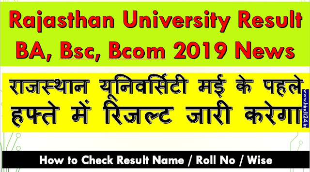 How to check result of rajasthan university by roll number