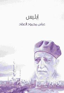 كتاب ابليس pdf لعباس محمود العقاد