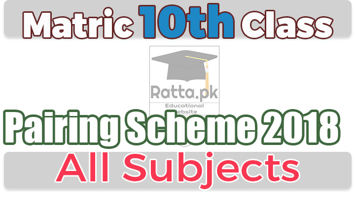 Matric 10th Pairing Scheme 2018 All Subjects - Combination