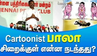 Cartoonist Bala arrested for criticizing Chief Minister