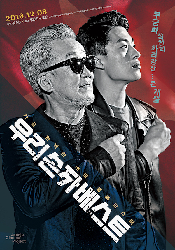 Sinopsis Beaten Black and Blue (2016) - Film Korea