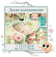 http://savushkascrap.blogspot.ru/2016/10/blog-post_14.html