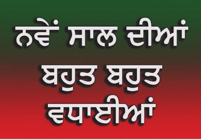 happy-new-year-2018-punjabi.html